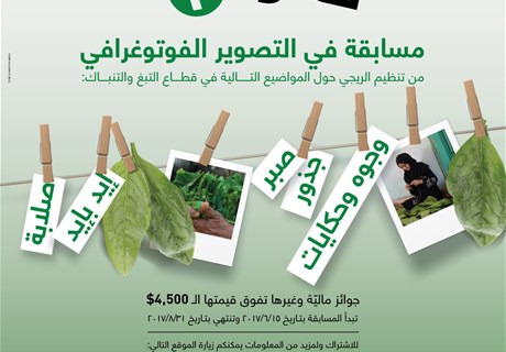 "The Regie's photography competition ""Manchar Souwar 2"": Participation valid until August 31st"