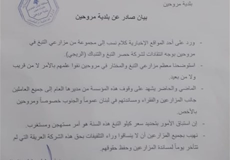 Statement issued by the Municipality of Marwahin